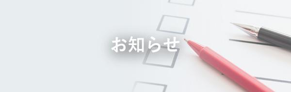 2020年3月22日まで!車検キャンペーン実施中!