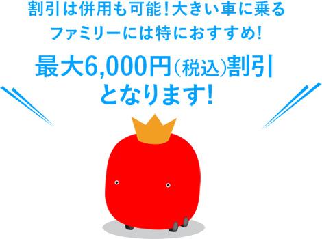 最大6,000円割引となります!