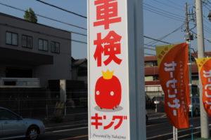 車検キング越谷本店 営業中です!