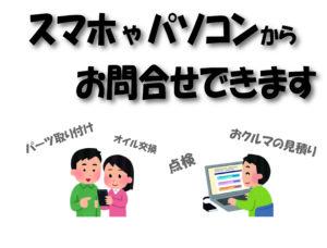 【スマホ・パソコンから簡単予約】
